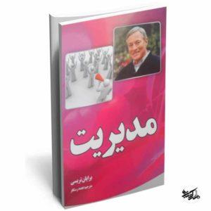 کتاب مدیریت برایان تریسی