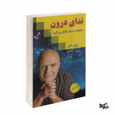 کتاب ندای درون