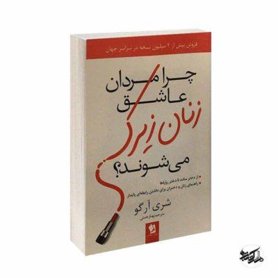 کتاب چرا مردان عاشق زنان زیرک می شوند2