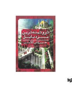 خرید کتاب ثروتمندترین مرد بابل