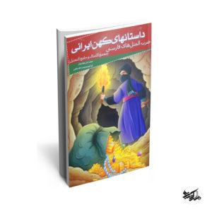 خرید داستان کهن ضرب المثل های ایرانی