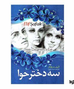 کتاب سه دختر