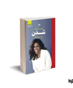 دانلود رایگان کتاب شدن میشل اوباما