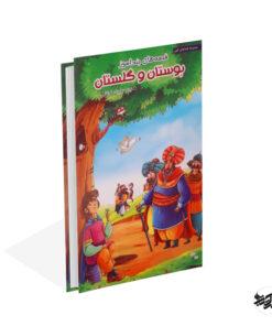 خرید کتاب قصه های پندآموز بوستان و گلستان