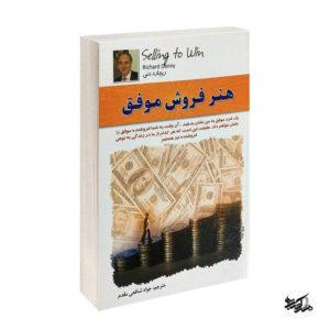 دانلود رایگان کتاب هنر فروش موفق از ریچارد دنی
