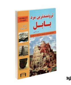 خلاصه کتاب ثروتمندترین مرد بابل pdf