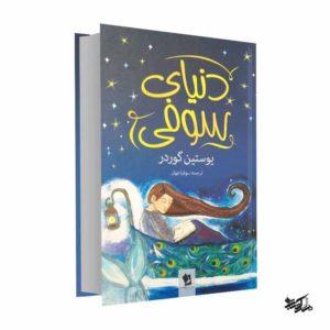 کتاب دنیای سوفی pdf رایگان