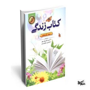 خرید کتاب زندگی