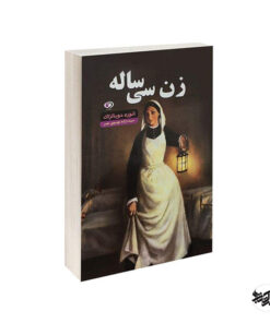 بهترین ترجمه زن سی ساله
