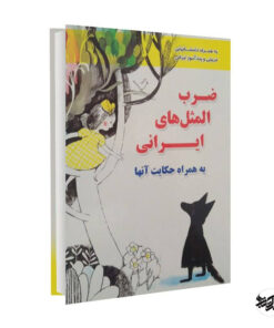 کتاب ضرب المثل ها و قصه هایشان