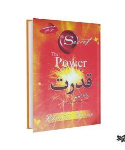 کتاب قدرت راندا برن رایگان