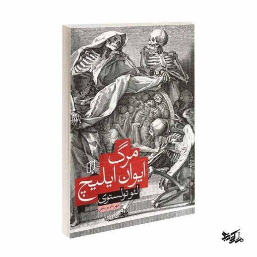 دانلود کتاب مرگ ایوان ایلیچ