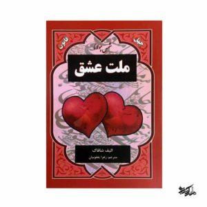 نسخه pdf کتاب ملت عشق