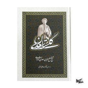 تحقیق درباره کتاب گلستان سعدی