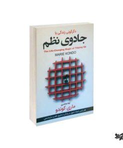 خرید کتاب دگرگونی زندگی با جادوی نظم