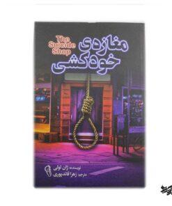 خرید کتاب مغازه خودکشی