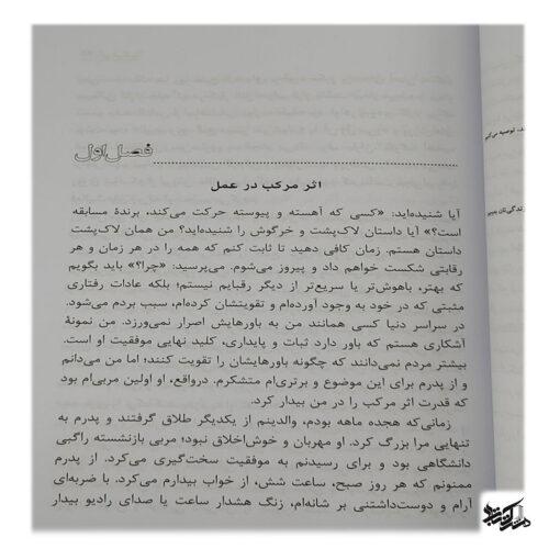 کتاب اثر مرکب نشر آتیسا 1