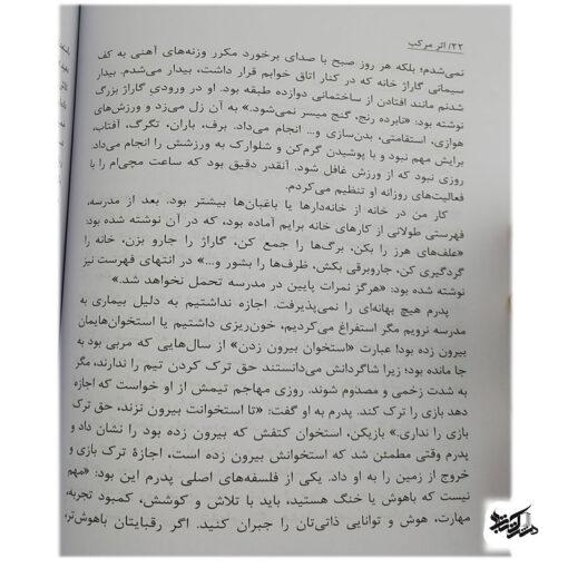 کتاب اثر مرکب نشر آتیسا 2