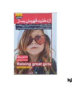کتاب از دخترت قهرمان بساز نوشته دارلین براک