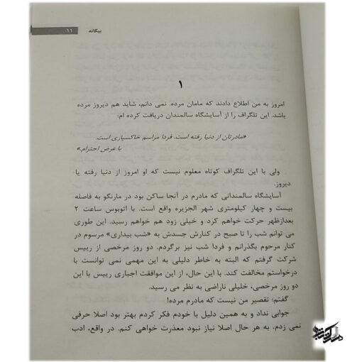 کتاب بیگانه آلبرکامو 1