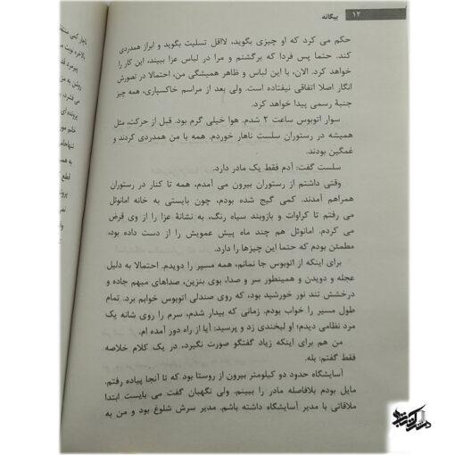 کتاب بیگانه آلبرکامو 2