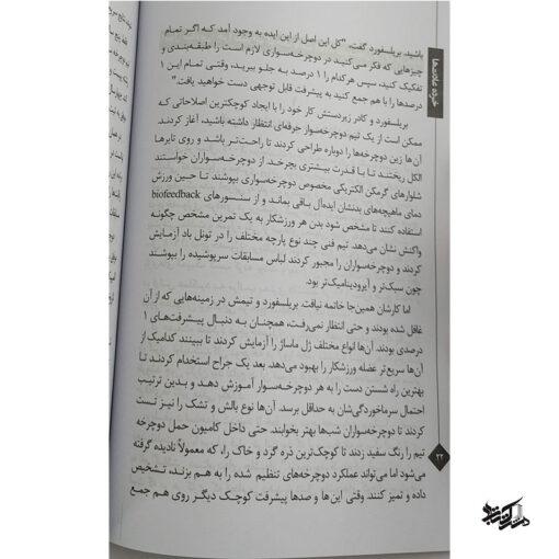 کتاب خورده عادت ها