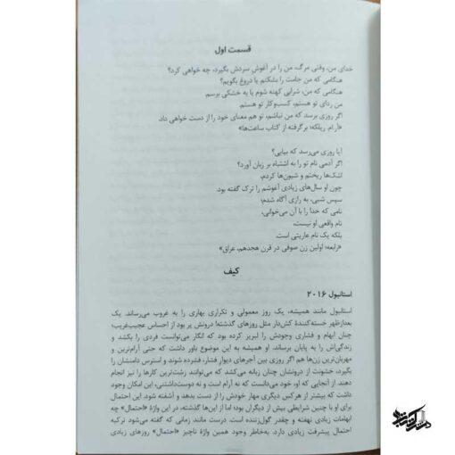 کتاب رمان سه دختر حوا صفحه اول