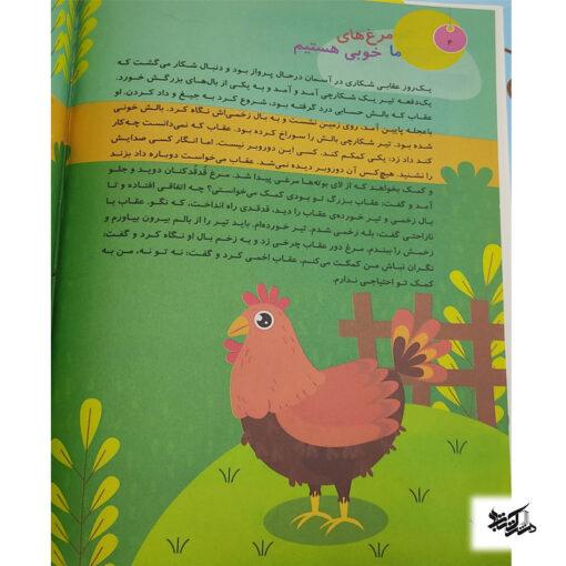 مجموعه قصه های کلیله و دمنه الماس پارسیان 1