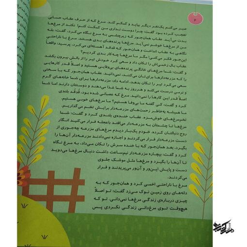 مجموعه قصه های کلیله و دمنه الماس پارسیان 2