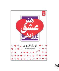 کتاب هنر عشق ورزیدن نوشته اریک فروم