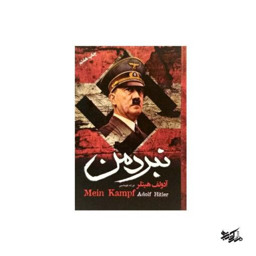 کتاب نبرد من جلد سخت نوشته آدولف هیتلر