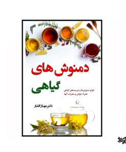 کتاب دمنوش های گیاهی نوشته دکتر مهناز افشار