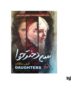 کتاب رمان سه دختر حوا نوشته الیف شافاک