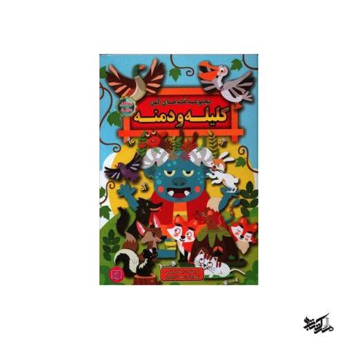 کتاب مجموعه قصه های کهن کلیله و دمنه