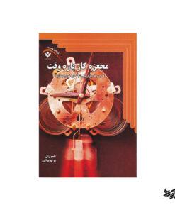 کتاب جادوی کار پاره وقت اثر جیم ران