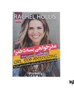 کتاب عذرخواهی بسه دختر نوشته ریچل هالیس