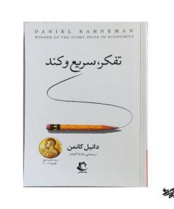کتاب تفکر سریع و کند نوشته دانیل کانمن