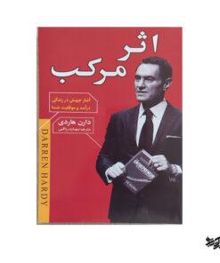 کتاب اثر مرکب نوشته دارن هاردی
