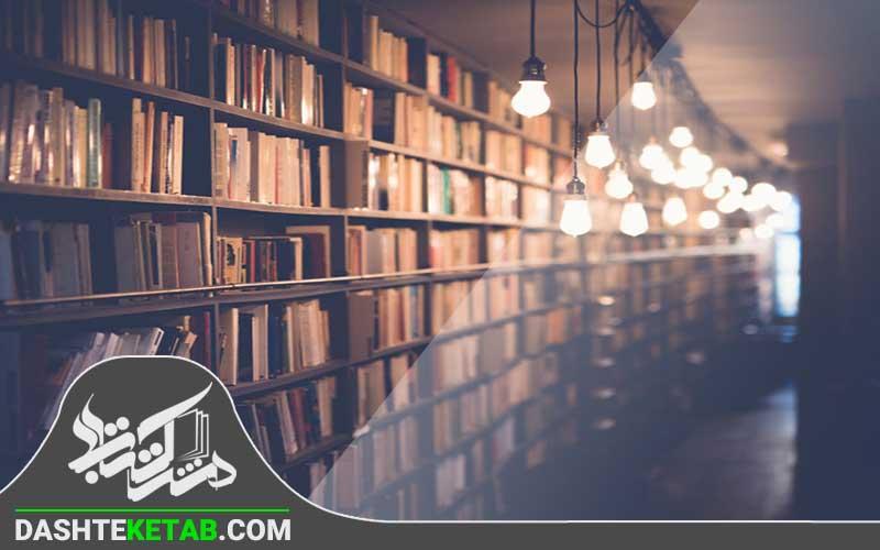 معرفی کتابفروشی دشت کتاب