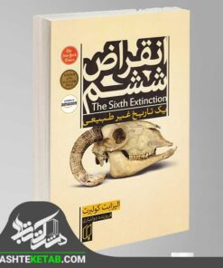کتاب انقراض ششم (یک تاریخ غیر طبیعی) اثر الیزابت کولبرت