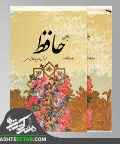 کتاب دیوان حافظ قابدار نشر یادمان اندیشه