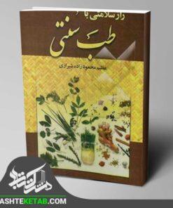 کتاب راز سلامتی با طب سنتی اثر عظیم محمود زاده شیرازی