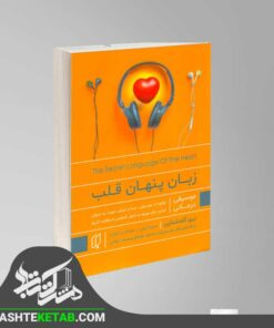 کتاب زبان پنهان قلب ( موسیقی درمانی ) اثر بری گلدشتاین