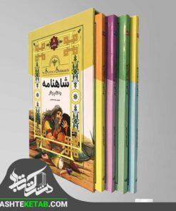 کتاب شاهنامه 8 جلدی کودک قابدار به نظم و نثر نشر آتیسا