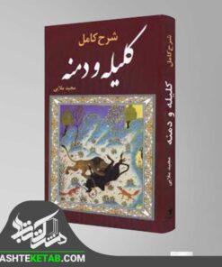 کتاب شرح کامل کلیله و دمنه اثر مجید ملایی