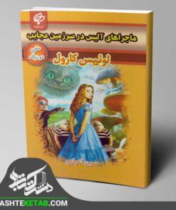 کتاب رمان نوجوان آلیس در سرزمین عجایب دوزبانه نشر بهنود