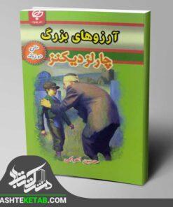 کتاب رمان نوجوان آرزوهای بزرگ دوزبانه نشر بهنود