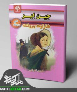 کتاب رمان نوجوان جین ایر دوزبانه نشر بهنود
