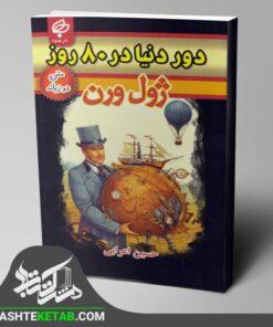 کتاب رمان نوجوان دور دنیا در 80 روز دوزبانه نشر بهنود