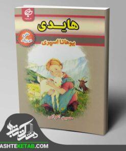 کتاب رمان نوجوان هایدی دوزبانه نشر بهنود